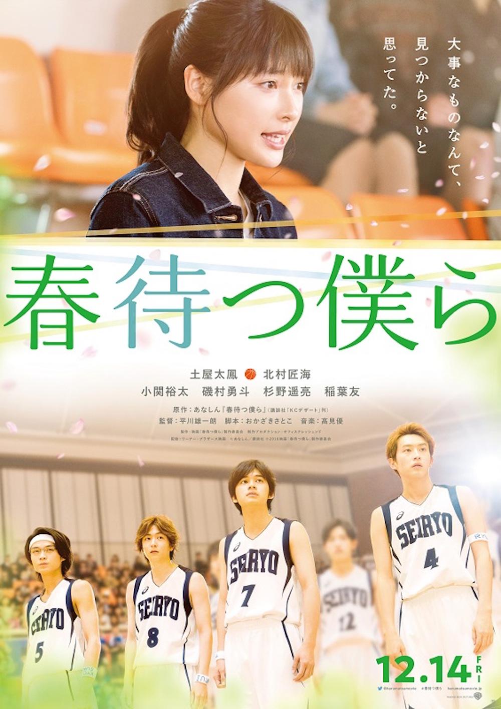 あなしんの同名原作を、土屋太鳳×北村匠海ら共演で実写映画化した『春待つ僕ら』が12月14日(金)に公開される。この度、本作 のティザーポスターが解禁となった。