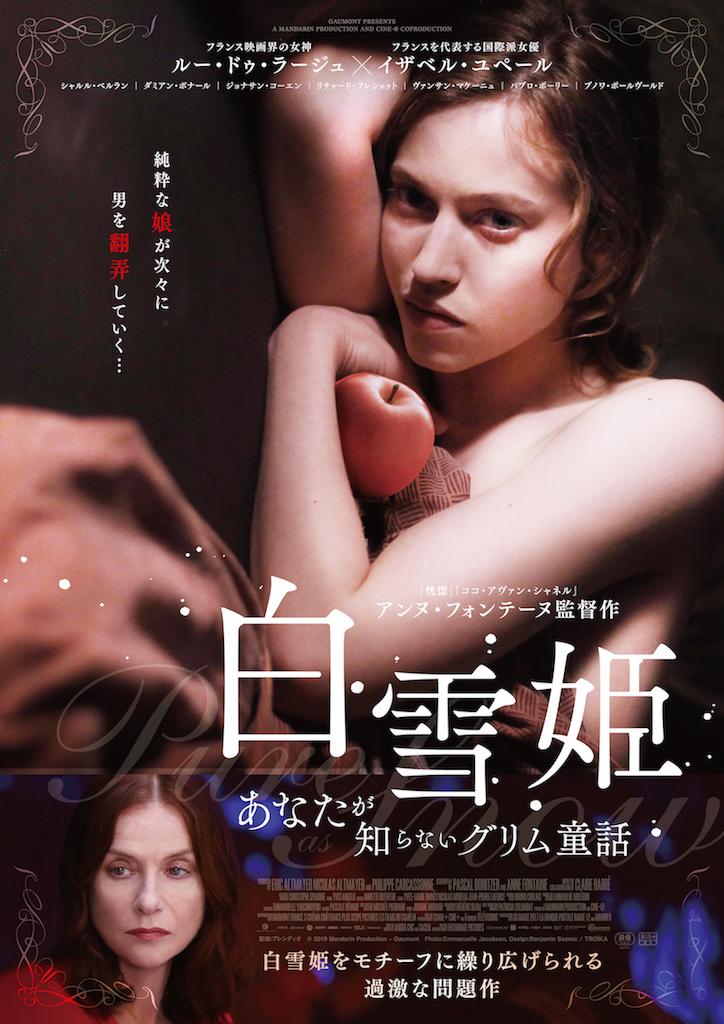⽩雪姫〜あなたが知らないグリム童話〜