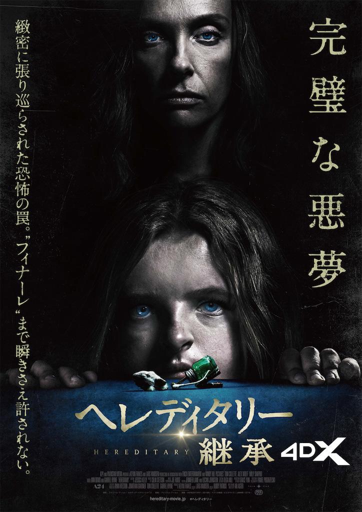 『へレディタリー/継承』