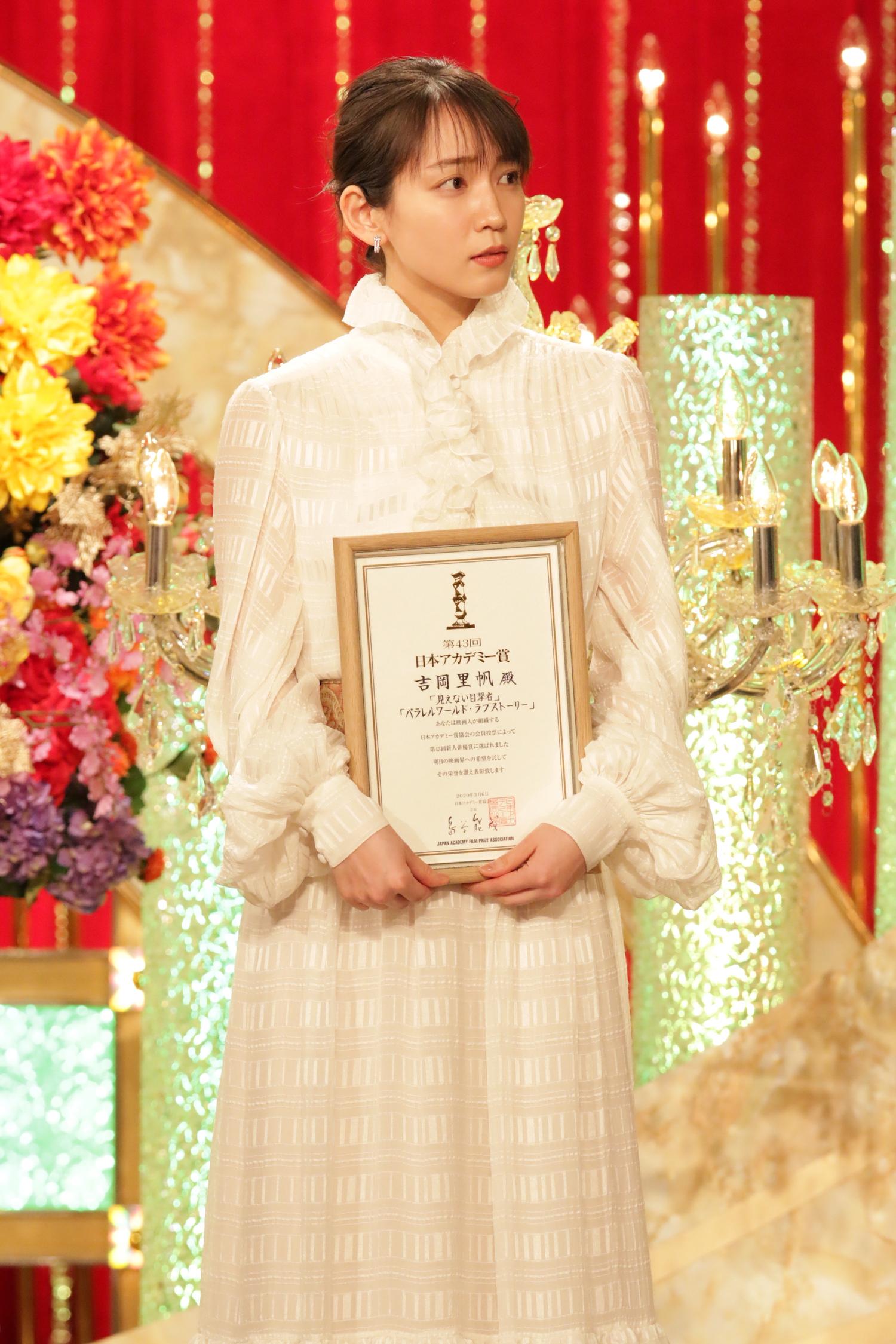 第43回日本アカデミー賞新人俳優賞|吉岡里帆「何かプラスになる瞬間が ...