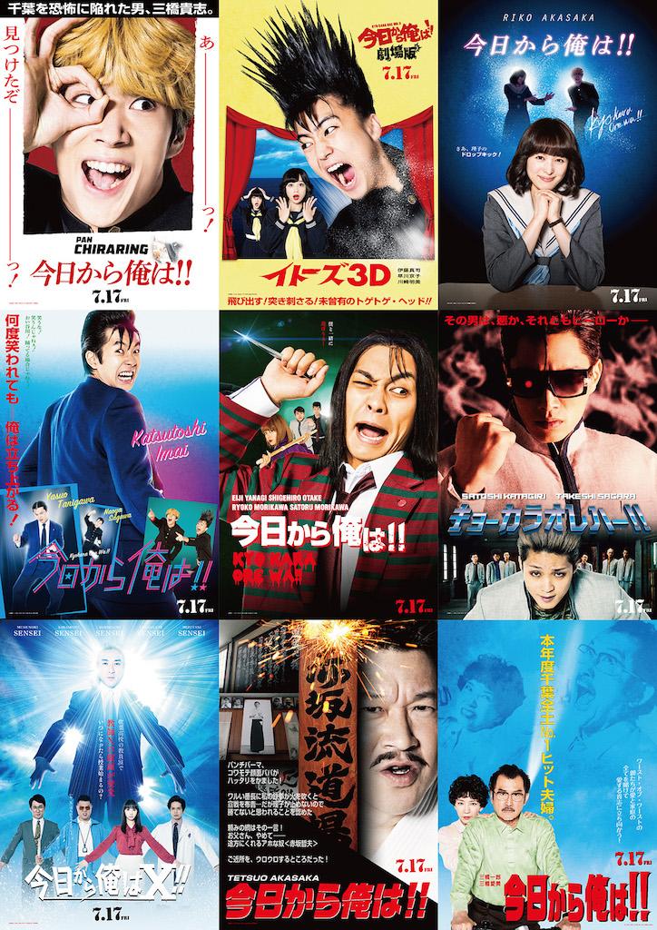賀来賢人や伊藤健太郎ら『今日から俺は!!劇場版』キャスト22名、80年代の名作映画ポスターをオマージュ!
